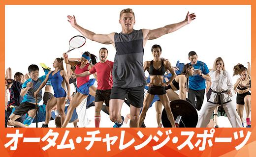 オータム・チャレンジ・スポーツ