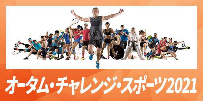 オータム・チャレンジ・スポーツ 2021