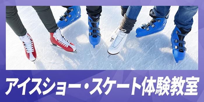 アイスショー・スケート体験教室
